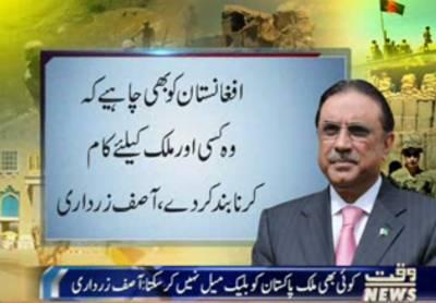 آصف زرداری نے کہا ہے کہ کوئی بھی ملک پاکستان کو بلیک میل نہیں کرسکتا،افغانستان کو کسی اور کے لیے کام کرنا بند کردیناچاہیے