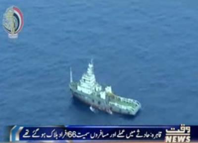 بحیرہ روم میں گر کر تباہ ہونے والے مصری ایئرلائنز کے طیارے کا ملبہ تلاش کرلیا