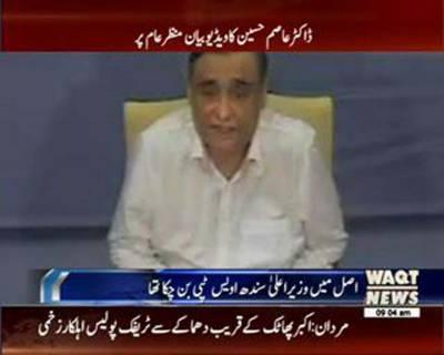 Confessional Video:Dr Asim Accuses Owais Muzaffar Of Corruption