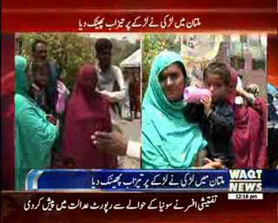 On Refusal of Marriage proposal Girl Throw's Acid on Boy in Multan