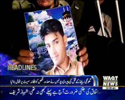 Waqtnews Headlines 10:00 AM 16 June 2016