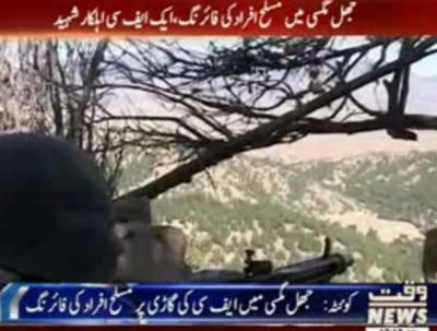 بلوچستان کے علاقے جھل مگسی میں فائرنگ سے ایک ایف سی اہلکار شہید اور ایک زخمی ہو گیا