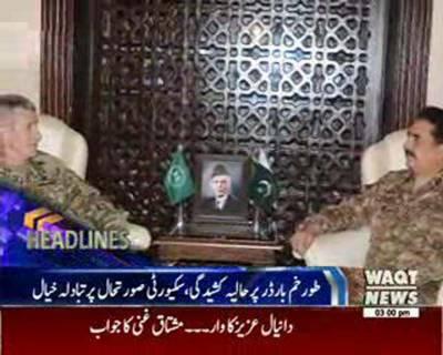 Waqtnews Headlines 03:00 PM 18 June 2016