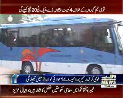 Pakistan cricket team leave for England