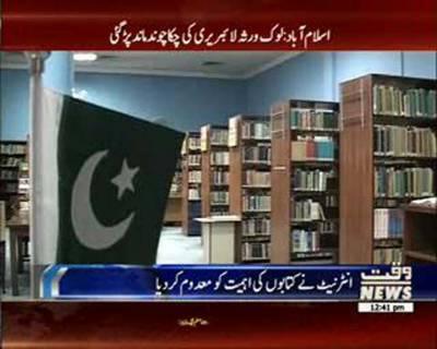 Lok Virsa Library In Restoration Of Cultural Heritage