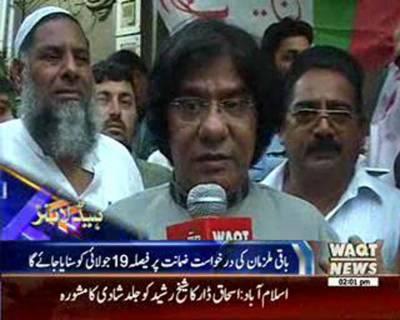 Waqtnews Headlines 02:00 PM 18 June 2016