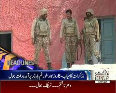 Waqtnews Headlines 12:00 PM 18 June 2016