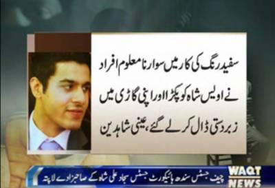چیف جسٹس سندھ ہائیکورٹ جسٹس سجاد علی شاہ کے صاحبزادے کراچی سے لاپتہ ہو گئے