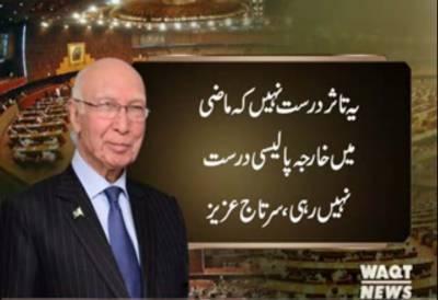 امریکہ کے دباؤ کے باجود ایٹمی پروگرام پر کوئی سمجھوتہ نہیں کریں گے۔ پاکستان خطے میں پاکستان تنہائی کا شکار نہیں ہوا: سرتاج عزیز