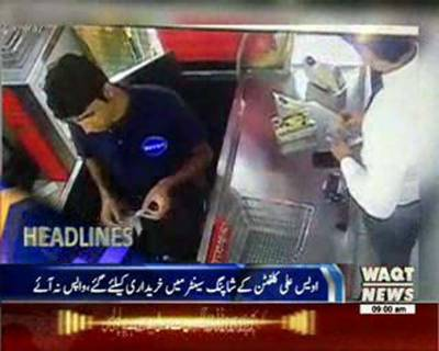 Waqtnews Headlines 09:00 AM 21 June 2016