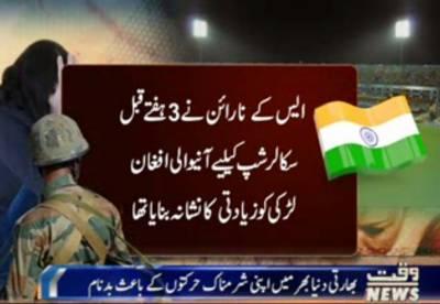 بھارتی سفارت خانےمیں ملٹری اتاشی کےطورپرخدمات انجام دینے والے ایس کےنارائن نے تین ہفتے قبل سکالرشپ کیلیےآنیوالی افغان لڑکی کوزیادتی کا نشانہ بنایا تھا