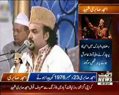 Funeral Prayers Of Amjad Sabri To Be Offered Today