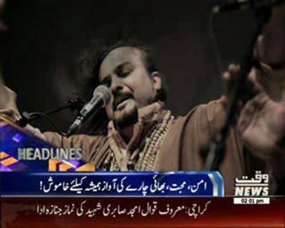 Waqtnews Headlines 02:00 PM 23 June 2016