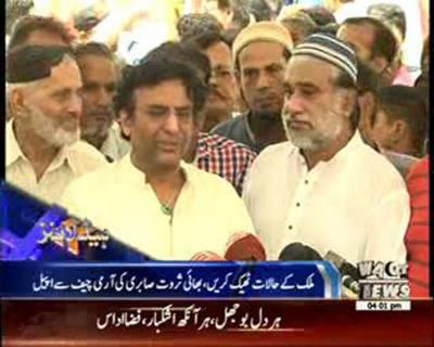 Waqtnews Headlines 04:00 PM 23 June 2016
