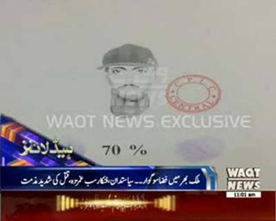 Waqtnews Headlines 11:00 AM 23 June 2016