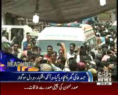 Waqtnews Headlines 12:00 23 June 2016