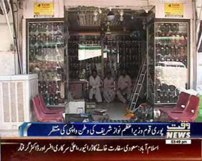 پشاور کے مشہور چپل میکر نے منفرد انداز سے وزیراعظم کے استقبال کی تیاری شروع کردی
