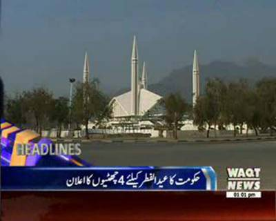 Waqtnews Headlines 01:00 28 June 2016