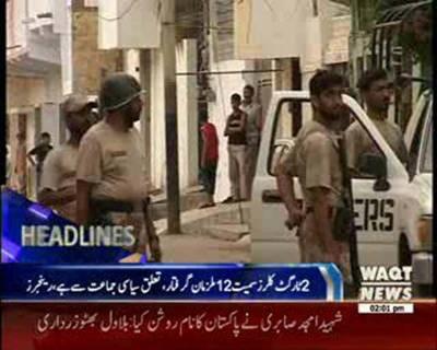 Waqtnews Headlines 02:00 PM 28 June 2016
