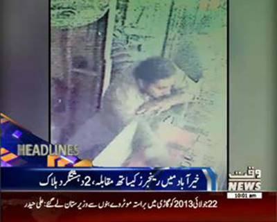 Waqtnews Headlines 10:00 AM 28 June 2016