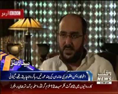 Waqtnews Headlines 11:00 AM 28 June 2016