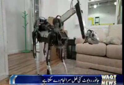 جانور کی شکل کا روبوٹ ایسے لگتا ہے جیسے حقیقت میں کوئی جانور ہی ہو