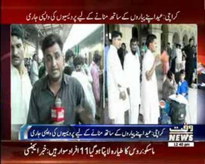 Special Eid Trains Begin In Karachi