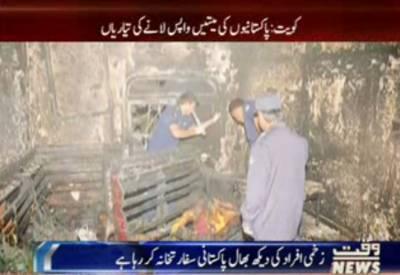 کویت کی رہائشی عمارت میں آتشزدگی سے جاں بحق ہونے والے نو پاکستانیوں کی میتیں واپس لانے کیلئے انتظامات کیے جا رہے ہیں
