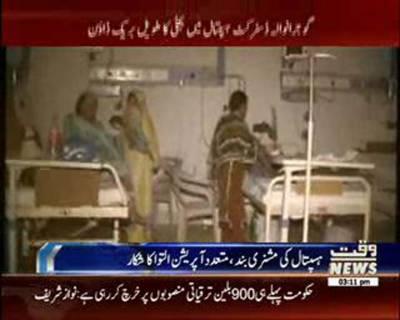 گوجرانوالہ ڈسٹرکٹ ہسپتال میں بجلی کا طویل بریک ڈاؤن