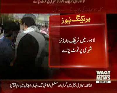 لاہور میں ٹریفک وارڈنز شہری پر ٹوٹ پڑے