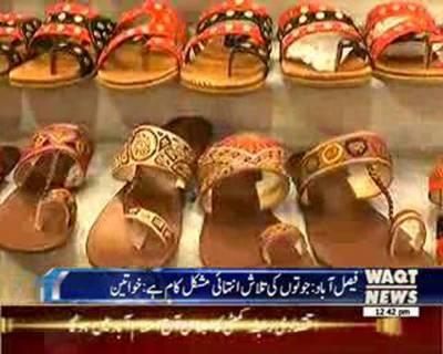 عید آتے ہی میں خواتین نے میچنگ جوتوں کے لیے مارکیٹوں کا رخ کرلی