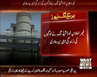 Energy Shortage In Lahore By the Cause Of Technical Problem