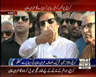 Imran Khan Talking To Media