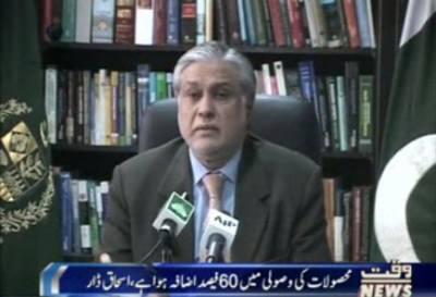 Ishaq Dar Media Talk
