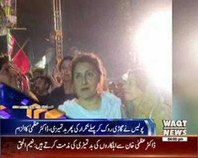 Waqtnews Headlines 04:00 PM 01 June 2016