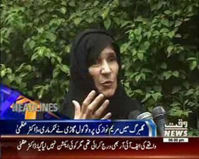 Waqtnews Headlines 06:00 PM 01 July 2016