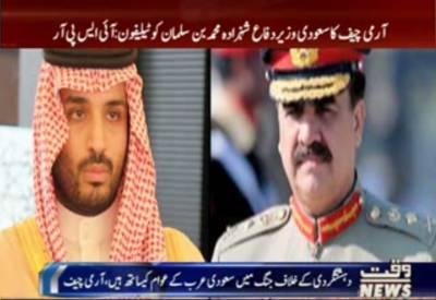 آرمی چیف جنرل راحیل شریف کی سعودی عرب میں بم دھماکوں کی مذمت۔متاثرہ خاندانوں سےاظہار ہمدردی۔
