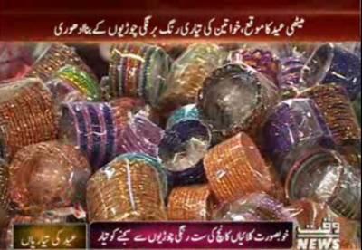 خواتین کےلئےمیٹھی عید کی تیاری ہاتھوں میں کھنکھتی رنگ برنگی چوڑیوں کے بنا ادھوری ہے