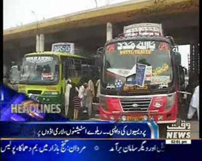 Waqtnews Headlines 02:00 PM 05 July 2016