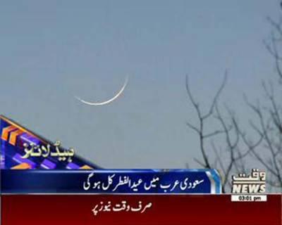 Waqtnews Headlines 03:00 PM 05 July 2016