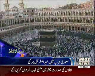 Waqtnews Headlines 04:00 PM 05 July 2016