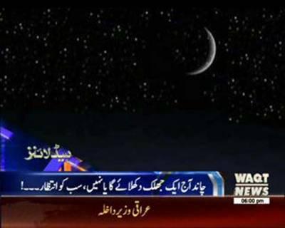 Waqtnews Headlines 06:00 PM 05 July 2016