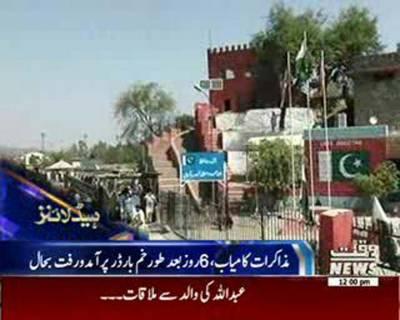 Waqtnews Headlines 12:00 PM 05 July 2016