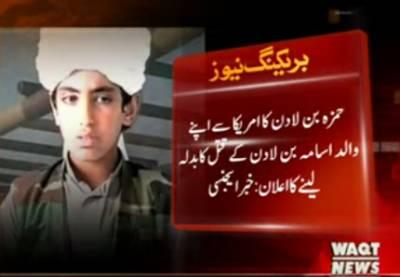 حمزہ بن لادن کا امریکا سے اپنے والد اسامہ بن لادن کے قتل کابدلہ لینےکااعلان:خبرایجنسی