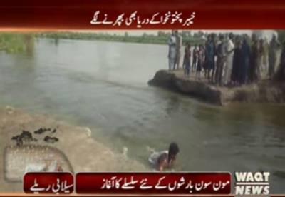 مون سون بارشیں: دریائے سندھ، راوی ، چناب اور ستلج میں بعض مقامات پر سیلاب کا خطرہ سر پر منڈلانے لگا