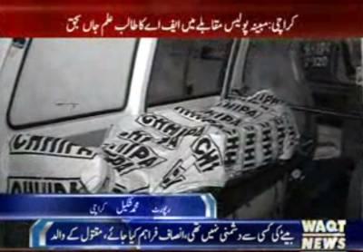 کراچی کے نوجوان ابرار کا قاتل پیٹی بھائیوں کے لیے چھلاوہ بن گیا.تحقیقاتی کمیٹی تشکیل دے دی