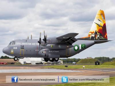 برطانیہ میں منعقد ہونے والے رائل انٹرنیشنل ایئر ٹیٹو شو میں پاک ایئر فورس کےC130 طیارے نے ٹرافی اپنے نام کرلی۔