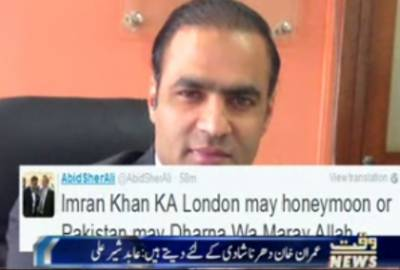 Abid Sher Ali Twitter About Imran Khan Third Marriage
