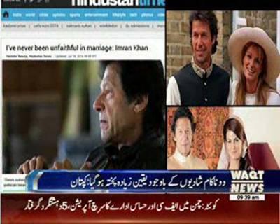 عمران خان نے تیسری شادی کی افواہوں کی تردید کردی
