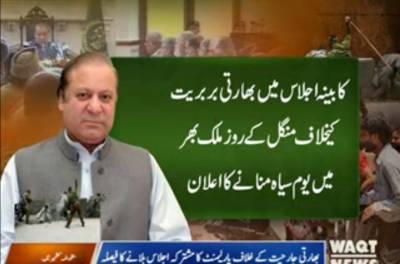 گورنر ہاؤس لاہور میں وزیراعظم نواز شریف کی زیر صدارت وفاقی کابینہ کا اہم اجلاس ہوا